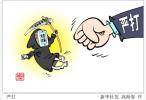 公安部发布安全提示 提醒海外中国公民防范电信诈骗