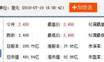 金融豫军会师香港 河南最大城商行在港上市