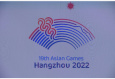 杭州亚运会会徽
