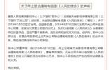 这部剧捆绑《人民的名义》私印宣传品,最高检宣布终止合作