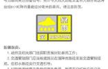 注意!南京市气象台升级发布暴雨黄色预警信号