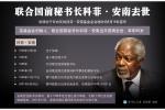 联合国前秘书长安南去世 访问中国曾到过清华北大