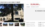 低于市场价2400多万成交!南京环陵路这套别墅有啥故事?