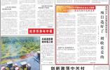 20天内重庆6次登上人民日报头版 为何?