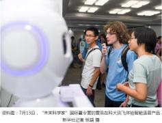 人工智能给女性求职者打低分 亚马逊被迫解散研究团队