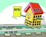 刘尚希:房地产税不能简单照搬国外做法
