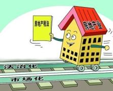 劉尚希:房地産稅不能簡單照搬國外做法