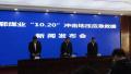 山东龙郓煤业冲击地压被困人员全部升井:21人遇难