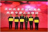 彰顯行業榜樣力量 天士力榮膺中國工業榜樣企業