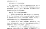 古力娜扎工作室发律师函:要求删除不良言论