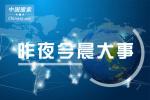 昨夜今晨大事:中国发布电子证照六项国家标准 南昌5名幼教专业学生煤气中毒身亡