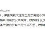 津秦高铁G388次列车发生设备故障 正组织人员处置