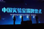 杭州区块链产业园开园 数字货币中国实验室入驻