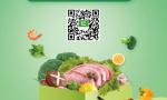 """""""一乙菜场""""南京上线 承诺均价低于社区菜场"""