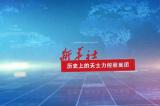 新華社歷史上的天士力