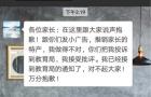杭州一班主任帮舅舅推销土特产被举报,工作差点丢了