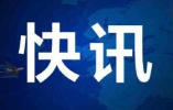 中美举行经贸问题副部级通话