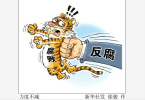 云南省纪委通报曹建方等4人违纪违法案情