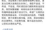 网传西安一男子被逼拆迁自杀 警方辟谣:患精神分裂症发病跳楼