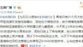 @所有北京司机:青岛病危幼儿将抵京 请避让辽K1A303救护车