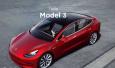 海关放行 特斯拉Model 3终于可以正常交付