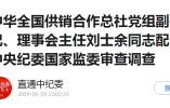 刘士余同志投案配合中央纪委国家监委审查调查