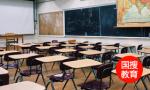 山东:不得设立实施义务教育的营利性民办学校