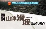 应急科普|汛期遇到山体滑坡如何防范自救?