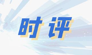 新华社评论员:打赢脱贫攻坚决胜之战