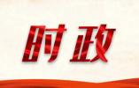 习近平致信祝贺2019安微快3中奖金额,大发快3_快3注册_安卓版|海洋经济博览会开幕