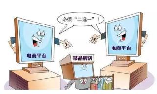 """电商平台""""二选一""""让商家、消费者""""很受伤"""",该收手了!"""