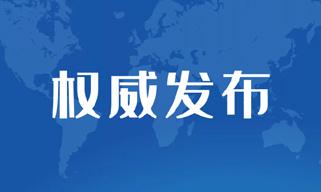 中华人民共和国和萨尔瓦多共和国联合声明(全文)