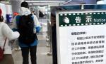 青岛地铁对进站乘客实施体温检测