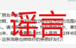 北京自来水中加入大量氯气需要静置两小时?假的!