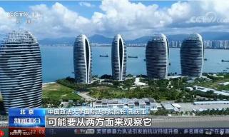 """《海南自由贸易港建设总体方案》发布 高水平自由贸易港 """"高""""在哪儿?"""