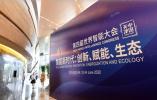 第四屆世界智慧大會舉行簽約及揭牌系列活動:引育新動能助推天津高品質發展
