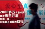 北京抗疫纪录片《背水之战》