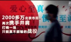 北京抗疫紀錄片《背水之戰》