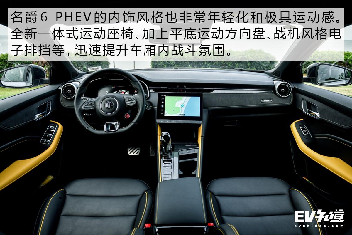 售价14.58万元起 第三代名爵6 PHEV正式上市