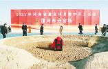 漯河市举行第一季度重点项目集中开工活动 蒿慧杰刘尚进贾宏宇李思杰吕岩等参加