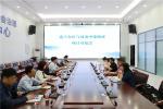 开封市禹王台区与河南中建政研咨询有限公司召开项目对接洽谈会