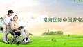 常青国际集团倾力打造中国养老养生旅游第一品牌