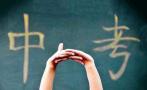 锦州今年中考首次实行网上报名 规定时间不报名视为放弃