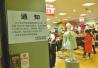 北京华联成都最后一家关门 经营12年收场或因租金压力