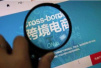 国务院批复同意在郑州等12城设跨境电商综合试验区