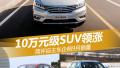 简评自主车企前9月销量 10万元级SUV领涨