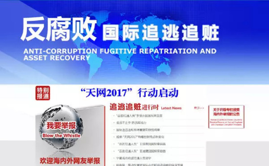2020-11-24,中央纪委监察部网站开设反腐败国际追逃追赃网上举报专栏,接受海内外举报。