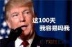 """即将上任百日,历数特朗普政府四大""""罪状"""""""