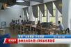 """扶持""""大众创业 万众创新"""" 徐州出台四大类14项创业优惠政策"""
