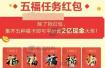 支付宝:今年春节五福红包 预算两亿元拼手气分钱
